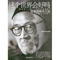 这个世界会好吗:梁漱溟晚年口述 梁漱溟,一耽学堂 东方出版社 9787801864376