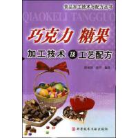 巧克力 糖果加工技术及工艺配方