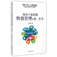 领导干部读懂舆情管理的本书