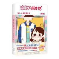 【旧书二手书八新正版】41厘米的超幸福番外 C酱酱 9787208135079 上海人民出版社
