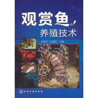 【正版二手书9成新左右】观赏鱼养殖技术(刘贤忠 刘贤忠张荣森 化学工业出版社