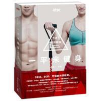 【正版二手书9成新左右】一平健身:硬派健身 斌卡 湖南文艺出版社