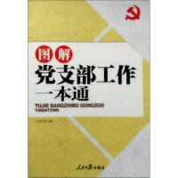 【二手书8成新】图解党支部工作一本通 石国亮 人民日报出版社