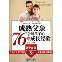 【正版二手书9成新左右】成熟父亲告诉孩子的76条成长经验 何强 气象出版社