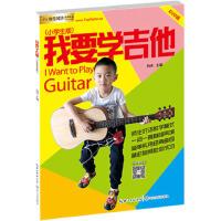 我要学吉他:小学生版(DVD版),刘传,长江文艺出版社【质量保障 放心购买】