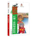 石浦-富岗如意信俗 杨卓娅 浙江摄影出版社 9787551407441