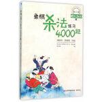 象棋杀法练习4000题(第三册)