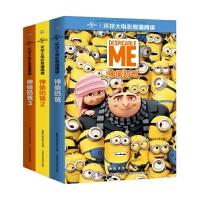 环球大电影双语阅读 神偷奶爸123(3册)