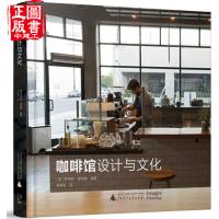 咖啡馆设计与文化 独特设计 咖啡厅 迷你吧 特色 艺术 建筑 精品图文书 室内空间设计