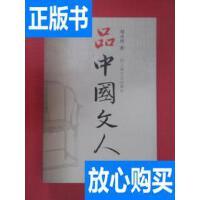 [二手旧书9新]品中国文人1 /刘小川 上海文艺出版社