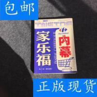 [二手旧书9成新]家乐福内幕 /陈广 著 海天出版社