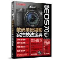 佳能EOS 70D数码单反摄影实拍技法宝典 广角势力 人民邮电出版社 9787115359773