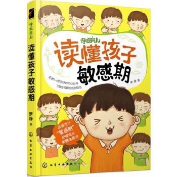 读懂孩子敏感期(pdf+txt+epub+azw3+mobi电子书在线阅读下载)