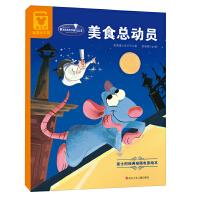 迪士尼经典动画电影绘本:美食总动员