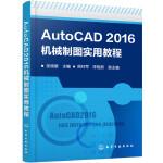 AutoCAD2016机械制图实用教程