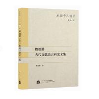 魏德胜古代文献语言研究论文集