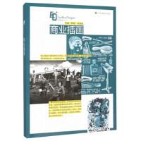 【正版二手书9成新左右】商业插画 程瑶,张慎成 江苏美术出版社