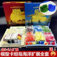 卡坦岛桌游卡牌模型版第四版中文版送5-6人扩展成人休闲聚会游戏
