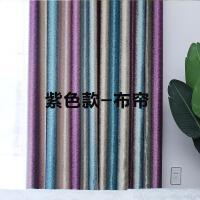 窗帘成品遮光布地中海条纹渐变新款卧室客厅现代简约北欧飘窗k 4米宽X2.7米高 1片-打孔加工