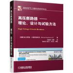 高压断路器 理论、设计与试验方法 (波黑)卡普塔诺维克,王建华,闫静 机械工业出版社