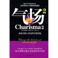 气场2,(美)柯里尔,庆裕,新世界出版社,9787510417566