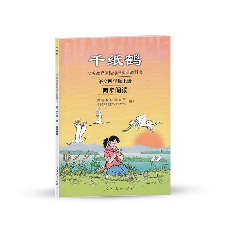 千纸鹤:语文四年级上册同步阅读 人教版教材编写组编写的同步教辅