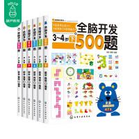 葫芦弟弟【6册】正版全脑开发600题3-4-5-6岁上下册全脑开发儿童图书3-4-6岁益智儿童智力开发书籍适合5-6岁宝