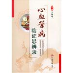 【XSM】心血管病临证思辨录 王振涛 人民军医出版社9787509189221