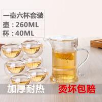 260ml泡茶器+6个名品杯耐热玻璃茶杯三件式鹰嘴高硼硅耐高温玻璃煮茶器