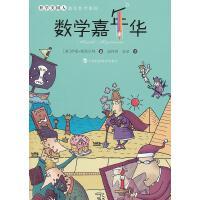 数学嘉年华(《科学美国人》趣味数学集锦),(美)伊恩・斯图尔特,上海科技教育出版社,