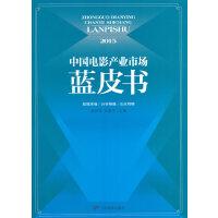 2015中国电影产业市场蓝皮书