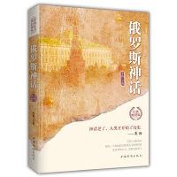 俄罗斯神话(世界经典神话丛书)