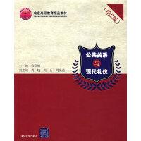 【正版二手书9成新左右】公共关系与现代礼仪(第2版 宋常桐 清华大学出版社