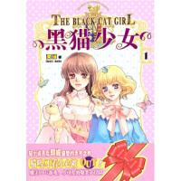 【正版二手书9成新左右】黑猫少女1 果谐 万卷出版公司