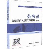 劳务员考核评价大纲及习题集(第2版) 中国建筑工业出版社