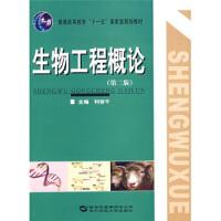【正版二手书9成新左右】生物工程概论(第2版 利容千 华中师范大学出版社