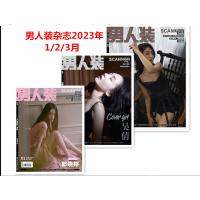【2021年6月现货】计入销量 男人装杂志2021年6月总第206期 克拉拉封面+精彩内页!私房词典
