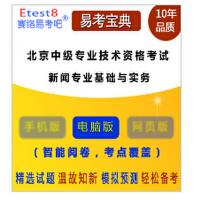 2020年北京初、中级专业技术资格考试(新闻专业基础与实务)易考宝典仿真题库非教材图书用书软件 (ID:5996)