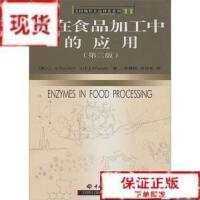 【旧书二手书9成新】酶在食品加工中的应用(第2版)9787501933082