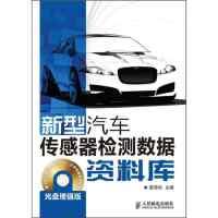 [二手书旧书9成新]新型汽车传感器检测数据资料库(增值版) /夏雪松 人民邮电出版社