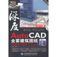 [95新正版二手旧书] AutoCAD全套建筑图纸绘制项目流程完整表现(1DVD)