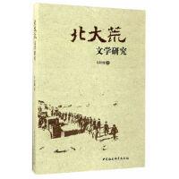 北大荒文学研究 车红梅 中国社会科学出版社 9787516199497