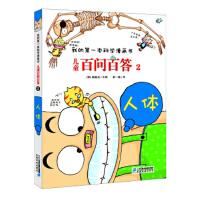 儿童百问百答 2 人体,(韩)都基成 著 郝一楠 译,二十一世纪出版社,9787556838875