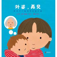外婆,再见 ―(启发绘本馆出品),�z英�{梅兰妮沃尔什,北京联合出版有限公司,9787559602824