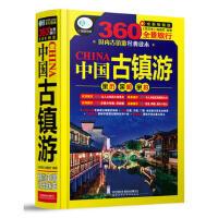 中国古镇游,《亲历者》编辑部,中国铁道出版社,9787113237745