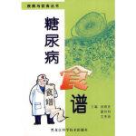 正版包票 糖尿病食谱 阎雅更,董凤利,王秀丽 黑龙江科学技术出版社 9787538849691文轩图书