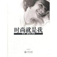时尚就是我-可可香奈儿传奇 黄宏 长江文艺出版社 9787535454669