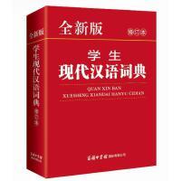 全新版学生现代汉语词典(修订本)