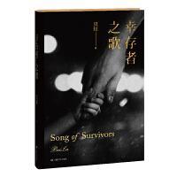 幸存者之歌