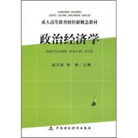 成人高等教育财经新概念教材:政治经济学 9787500596059